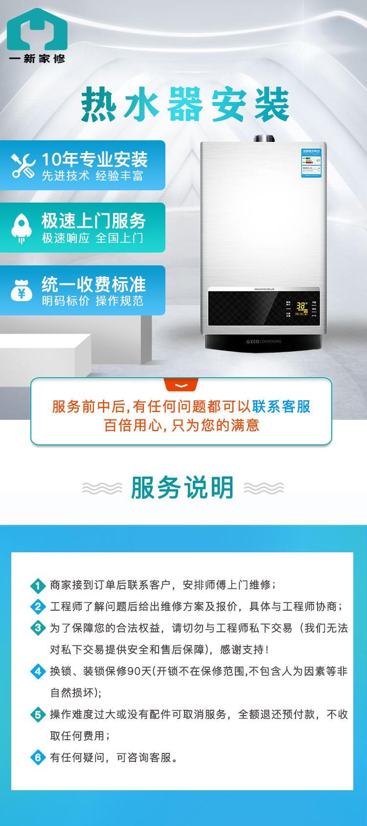 热水器安装.jpg