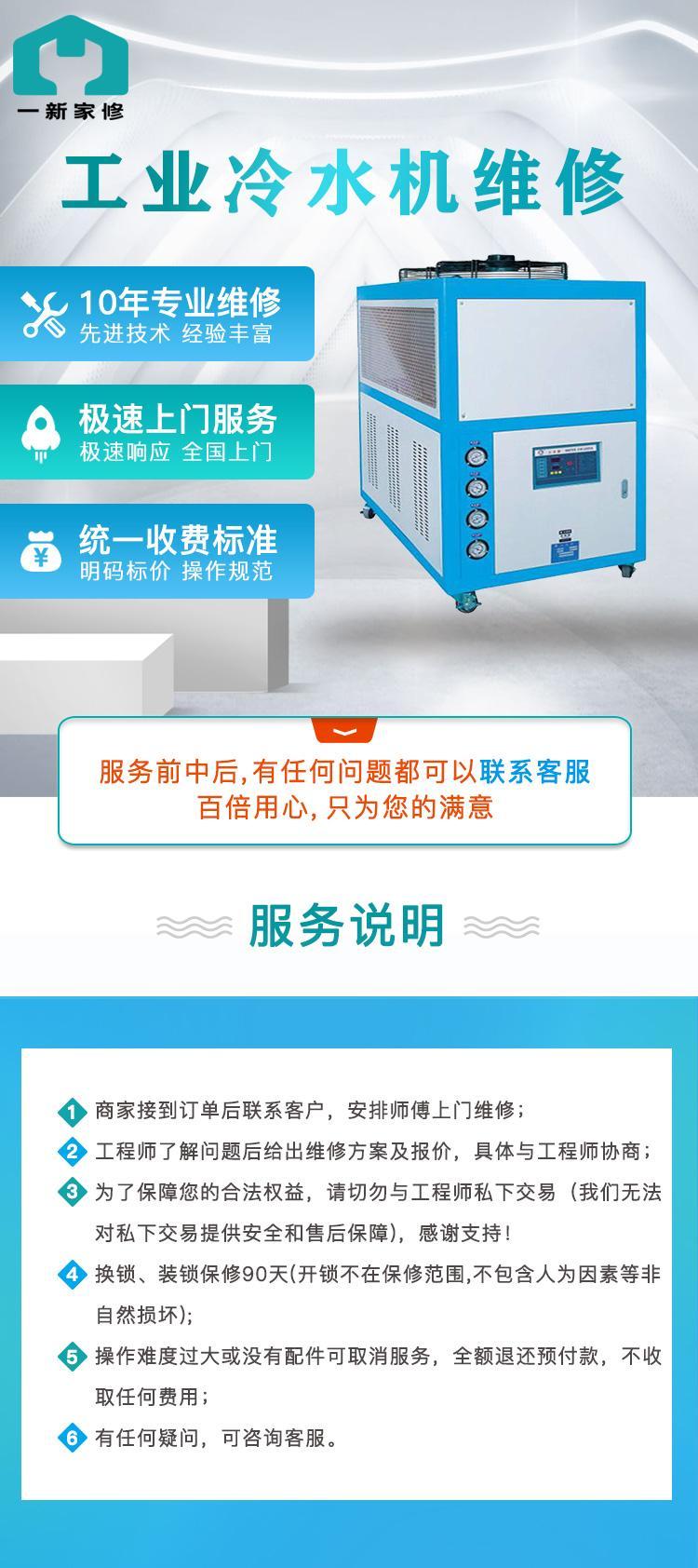 工业冷水机维修.jpg