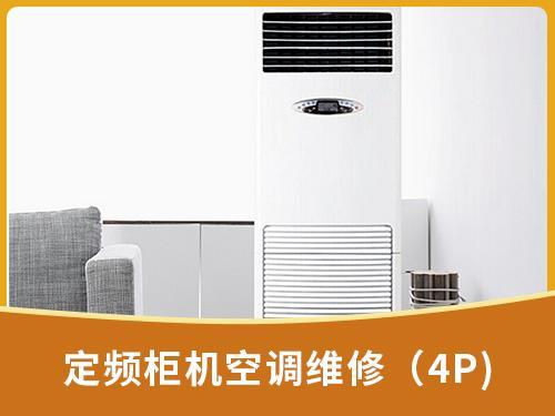 定频柜机空调维修(4P)