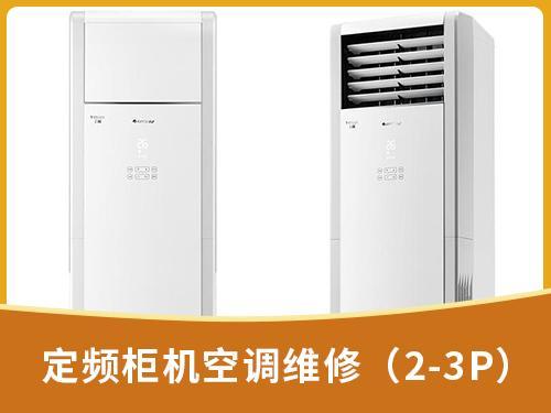 定频柜机空调维修(2-3P)