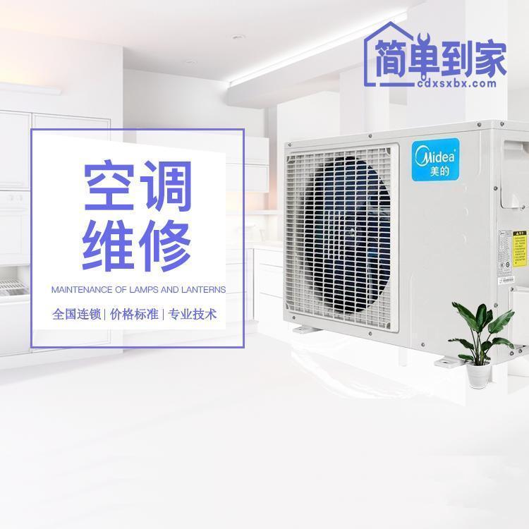 变频柜机空调维修(5P)
