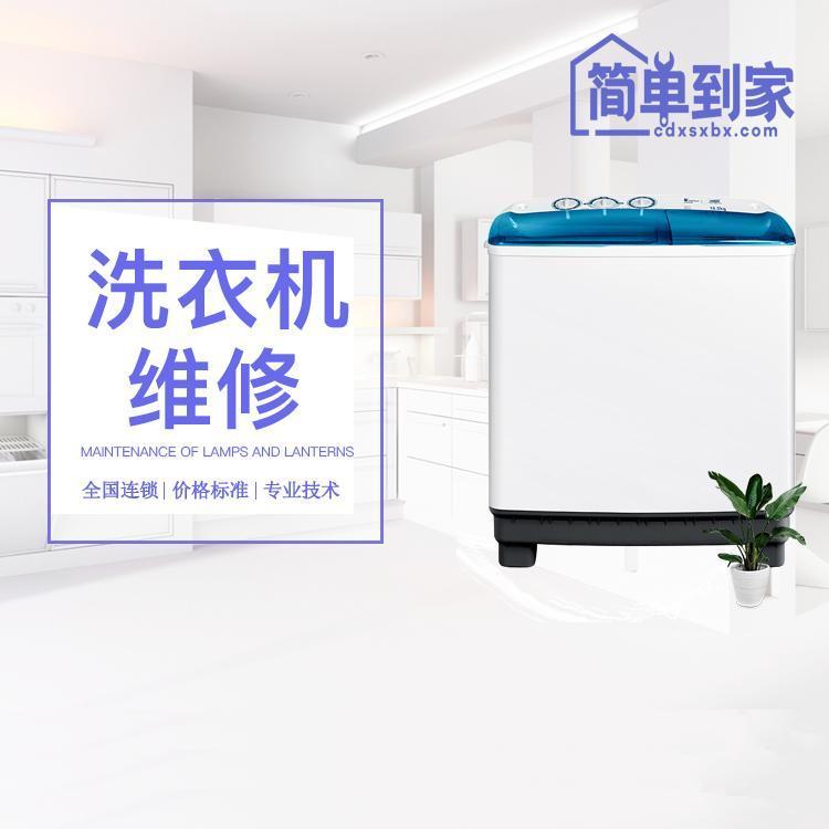 滚筒洗衣机维修(5.1kg-10kg)