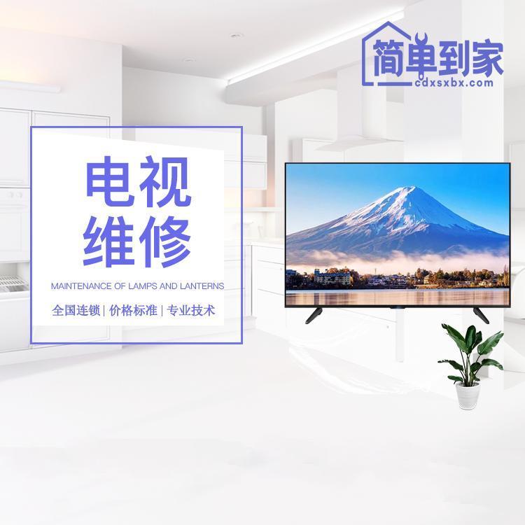 家用电视机维修(55-65吋)