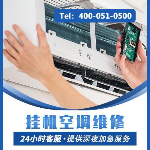 定频挂机空调维修(2-3P)