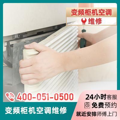 变频柜机空调维修(4P)