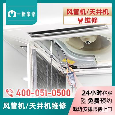 风管机、天井机空调维修(2-3P)