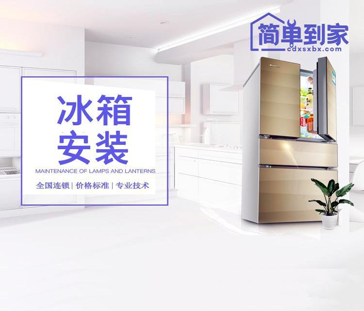 冰箱拆卸、安装(501L-650L)