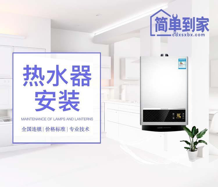 电热水器安装(101-200L)