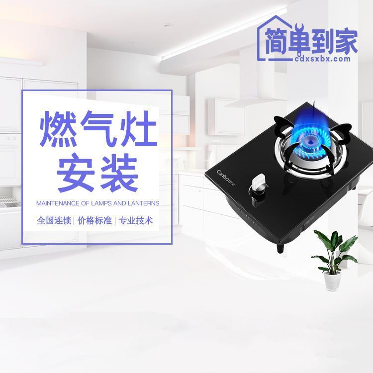 即热式热水器安装