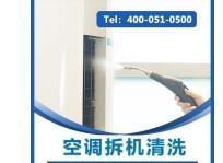 圆形柜机空调清洗服务
