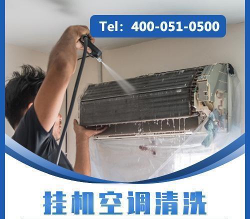 挂机空调清洗服务
